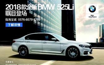 全新BMW 525Li 瞩目登场