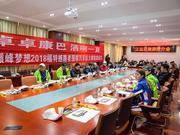 红色印记 旅游胜地——昌都江达县旅游资源推介