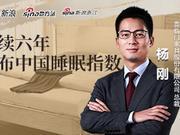 杨刚:国民健康睡眠的倡导者