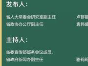 浙江将进入两会时间 会议议程日程安排出炉