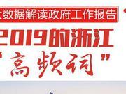 """大数据解读政府工作报告:2019的浙江""""高频词"""""""