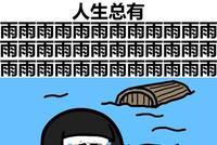 浙江延迟出梅 七月份还有大暴雨和台风即将来临