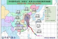 台风红色预警继续 利奇马预计今夜前后到明晨在浙登录