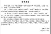關于新型冠狀病毒肺炎 云和一散布謠言者被行政拘留