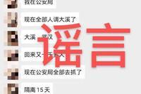 溫嶺大溪從武漢回來一千多人 臺州公安:造謠 已被拘留