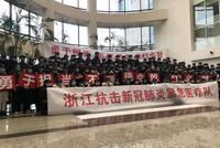 出發!浙江省抗擊新冠肺炎緊急醫療隊共141人馳援武漢
