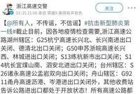 網傳杭州將空中噴灑消殺藥物 這些謠言不要信不要傳