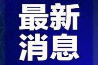 浙江省無新增確診病例 新增出院病例15例