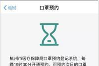 杭州免費口罩2分鐘就領完 網友:把口罩留給急需的人