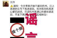 網傳杭州高速口都已封閉 浙江高速交警正式辟謠