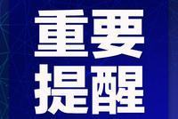 杭州地鐵發布公告 即日起乘坐地鐵無需測溫亮碼