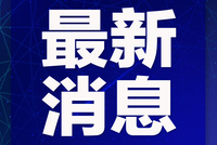 杭州社保費實施減免 46.7萬家單位430萬參保人受益