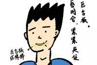 上篇:居家也能做吞咽訓練,言語治療師支妙招
