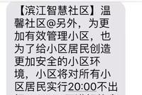 杭州濱江1社區推出最嚴封閉措施:20點不出門 23點不進