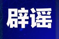 """2月6日起寧波要開始""""封城"""" 市工作領導小組:謠言"""