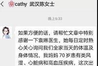 武漢一家隔離14天:杭州是一個管理有序的城市