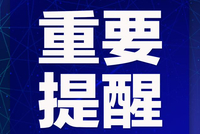 最新通告 在杭州下列情況可不戴口罩了