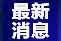 浙江青田公安對涉嫌妨害傳染病防治罪的6人立案調查