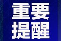 浙江省教育考試院發布通告 近期考試招生安排有調整