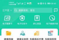 互聯網+診療來了 杭州主城區開展社區醫院服務試點