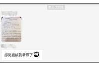 網傳杭州各大中小學3月2日開學 杭州市教育局回應