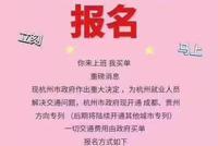 朋友圈流傳的杭州復工專列報名海報 并非官方發布