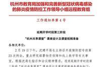 杭遠程教育課表已經排到3月13日?市教育局最新回應