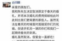 杭州一新娘子不辦婚禮捐出20萬 新郎:謝謝老婆