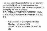 網傳杭州國際學校3月16日開學 兩所當事學校最新回應