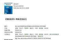浙江首例確診病例情況公開 溫州男子發病前在武漢工作