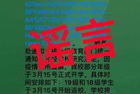網傳溫州大學3月15日開始返校 浙江省教育廳緊急辟謠
