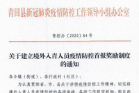 浙江青田建立境外入青人員疫情防控首報獎勵制度