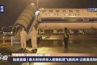 杭州蕭山國際機場昨晚降落2架飛機 載38名意大利歸僑