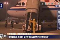排查結果來了 昨晚又一載華僑航班抵杭有66名入境旅客