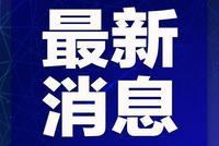 浙江省新增4例境外輸入病例 累計確診病例1231例