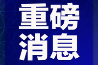 請主動申報居家隔離 杭多區發出致海外僑胞的1封家書