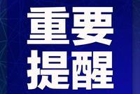 倡導網絡祭掃 清明期間浙江暫停組織集中祭掃活動