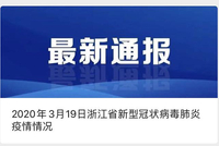 浙江省新增確診境外輸入病例1例 新增出院病例1例