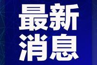 舟山市昨日發布通告 部分公共場所今起恢復開放