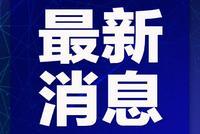 浙江新增境外輸入病例1例 累計出院1219例