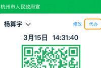 老人孩子沒有健康碼怎么辦 杭州市民卡幫你搞定
