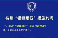 今起恢復錯峰限行 杭州交警就熱點問題再次做出解答