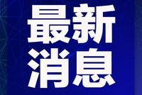 杭州未成年女留學生最新后續:已主動赴集中隔離點