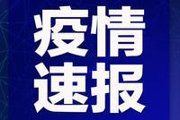 浙江新增境外輸入確診病例1例 累計境外輸入病例40例