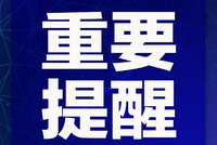 浙江省教育考試院發布最新消息 又有四項考試將延遲