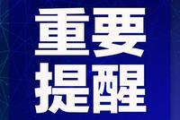浙江發布省疫情防控責任令 入境人員一律隔離醫學觀察