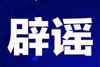 網傳杭州1飯店境外進來的人確診陽性逃掉 警方辟謠