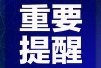 蕭山公安通報涉疫情謠言案件 傳謠者傅某被行政拘留