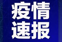 浙江新增1例境外輸入確診病例 累計確診病例1263例