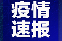 浙江新增境外輸入病例1例 累計報告境外輸入病例47例